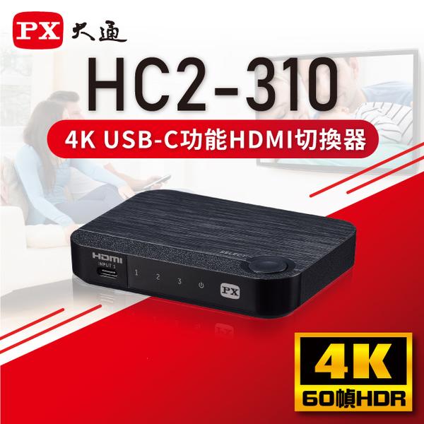 PX大通 HC2-310USB-C Type-C to & HDMI2.0版三進一出切換分配器4K 60Hz高畫質3進1出手機轉電視