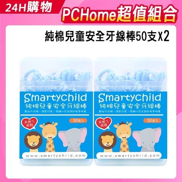 (smartychild)[SmartyChild] Cotton Children's Safety Dental Floss Stick 50pcs X3pcs