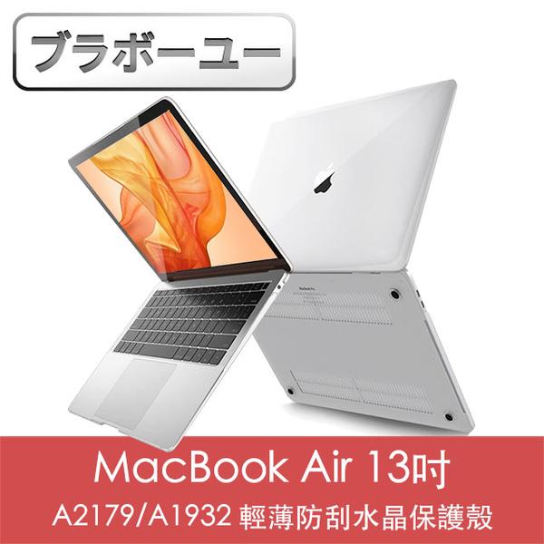 (百寶屋)??? Yiyu MacBook Air 13-inch A2179/A1932 Lightweight Scratch-resistant Crystal Case (Transparent)