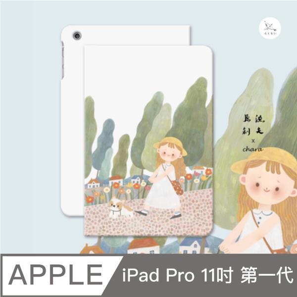 (漁夫原創)Fisherman's Original-iPad Pro 11-inch first-generation protective case outing (book style / hard case / absorbable pen)