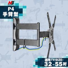 [NB] ขาตั้งสวิงอาร์ม LCD TV แบบปรับมุมได้ P4 / 32-55 นิ้ว