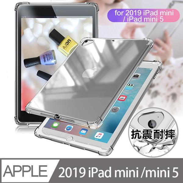 AISURE for 2019 iPad mini/iPad mini 5 四角防護防摔空壓殼