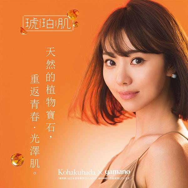 【 Kohaku Hada Amber Muscle 】โลชั่นเพิ่มความชุ่มชื้น