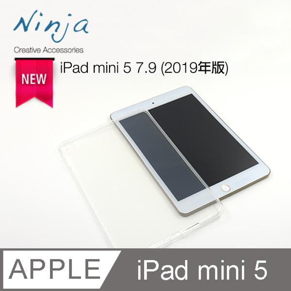 【東京御用Ninja】Apple iPad mini 5 (7.9吋)2019年版專用高透款TPU清水保護套(透明)