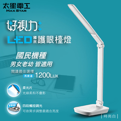 [Taixing Electric] โคมไฟตั้งโต๊ะ LED Good Vision National Eye Protection 5W / Fashion White UTA128W