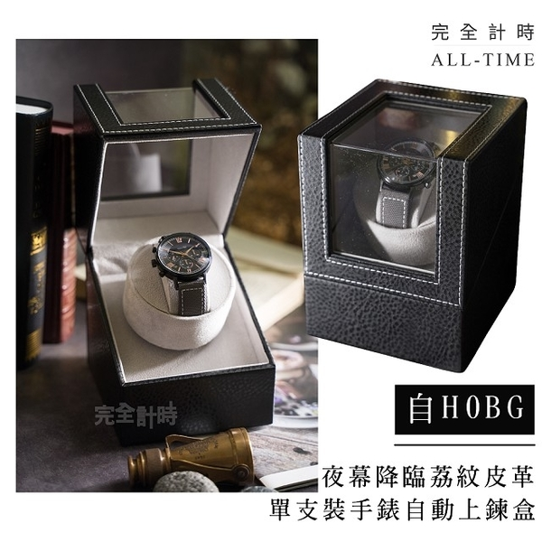 Night fall in litchi pattern leather single watch box (จาก H0BG)