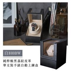 กล่องนาฬิกาคอลเลคชั่นหนังลายลิ้นจี่สีดำล้วน (จาก H0BW)