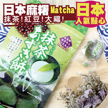 (Kubota)Kubota Matcha Red Bean Mochi 147g