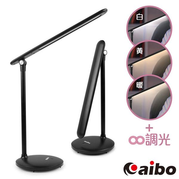 aibo ชาร์จ USB, พับสัมผัสได้ไม่ จำกัด LED โคมไฟตั้งโต๊ะปรับแสงสามส่วน (LI-21) - ดำ