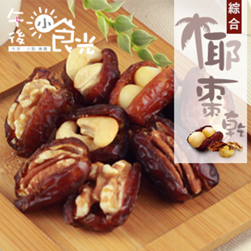 (Afternoon dessert)Afternoon dessert Mixed nuts dried date palm (300g/pack)