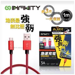 สายชาร์จ / โอนสาย Micro USB รุ่นที่สามแบบอินฟินิตี้แบรนด์ฮ่องกง 1M ห้าสี