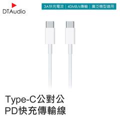 Type C ถึง Type C Apple Fast Charge Cable iPad Fast Charge Transmission Cable สายชาร์จ Apple สายส่งสายดาต้า 1 ม