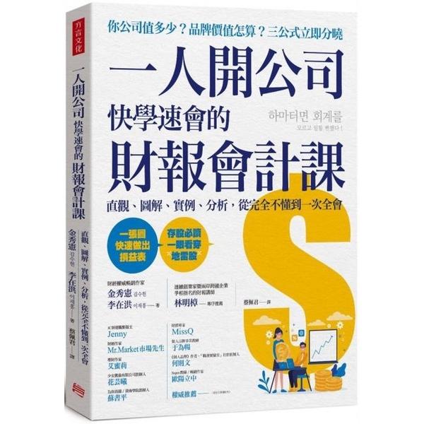 (方言文化)一人開公司快學速會的財報會計課:直觀、圖解、實例、分析,從完全不懂到一次全會