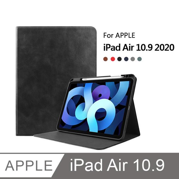 iPad Air 10.9 2020 牛皮紋平板皮套 保護套(PA232) 黑
