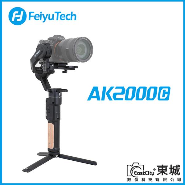 Feiyu Feiyu AK2000C single-eye camera three-axis stabilizer company goods