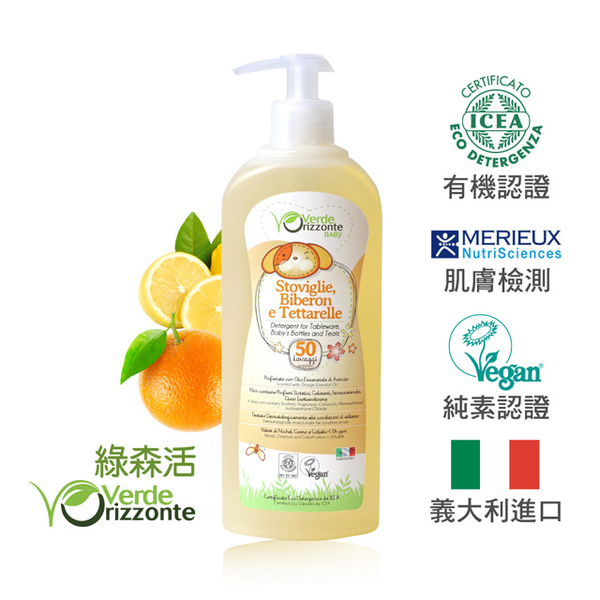 (VERDE ORIZZONTE)Italy Green Forest Live VERDE ORIZZONTE Infant Tableware Bottle Cleaner (500ml)
