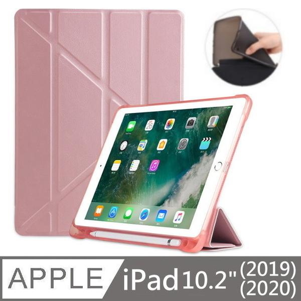 Apple iPad 10.2吋(2020/2019通用)Apple pencil筆槽收納 Y型三折立架 TPU軟質翻蓋休眠皮套-玫瑰金