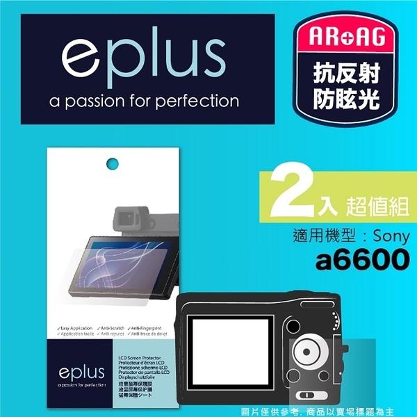 eplus 光學專業型保護貼2入 a6600