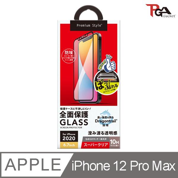【日本 PGA】iPhone 12 Pro Max 6.7吋 10H滿版 抗指紋 玻璃保護貼(附對位器)