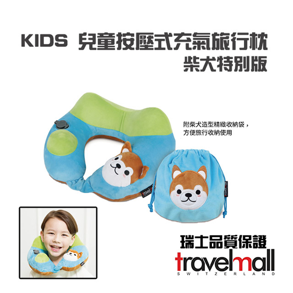 (Travelmall)[Travelmall] Children's Push-type Manual Travel Inflatable Travel Neck Pillow-Shiba Inu Special Edition