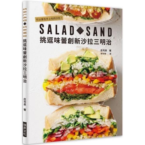(瑞昇文化)SALAD SAND挑逗味蕾創新沙拉三明治