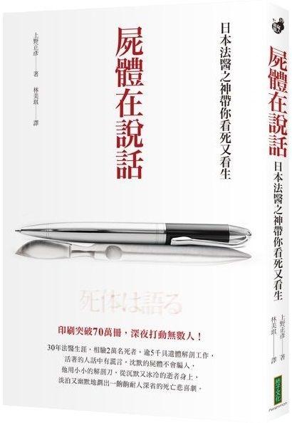 (柿子文化)屍體在說話:日本法醫之神帶你看死又看生