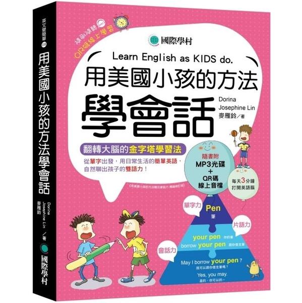 (國際學村)用美國小孩的方法學會話:從單字出發,用日常生活的簡單英語,自然聊出孩子的雙語力!(附單字變句子口訣MP3光碟、QR碼線上音檔)