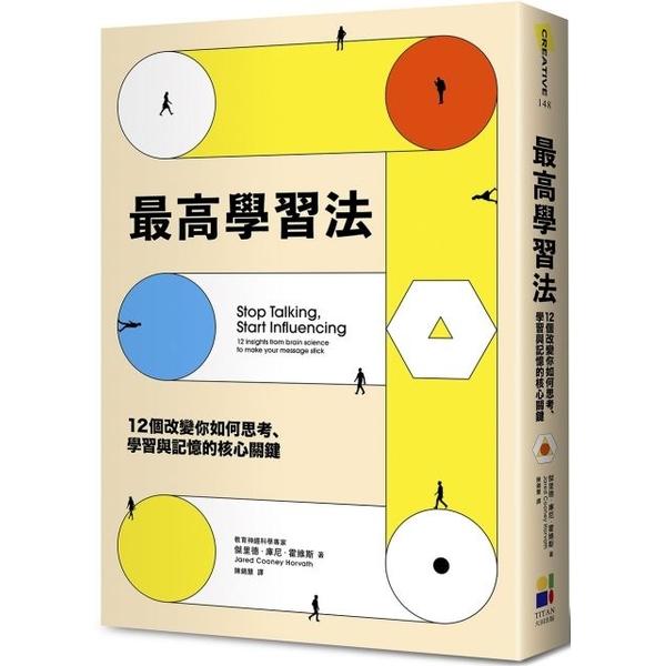 (大田)最高學習法:12個改變你如何思考、學習與記憶的核心關鍵