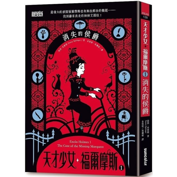 (三采文化)天才少女福爾摩斯1:消失的侯爵(Netflix同名電影原著小說)