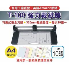 [รุ่นใหม่ผลิตในไต้หวันปี 2020] เครื่องตัดกระดาษทรงพลัง T100-A4