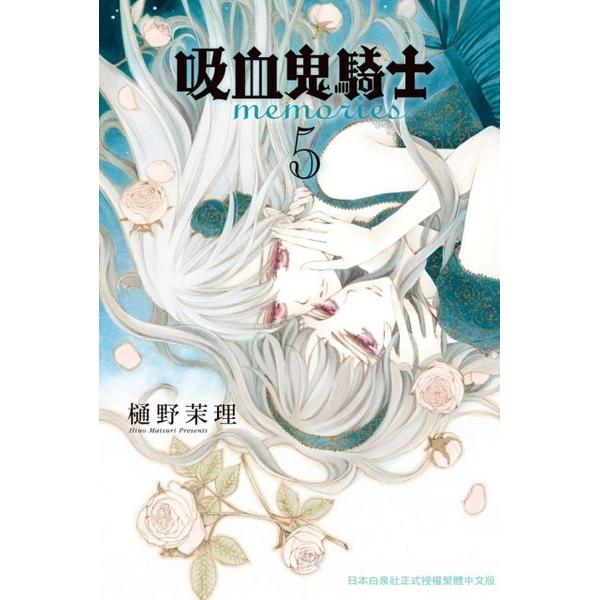 (長鴻)吸血鬼騎士memories(05)拆封不退