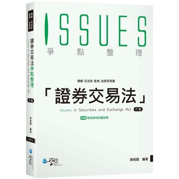 (學稔出版)證券交易法爭點整理(6版)