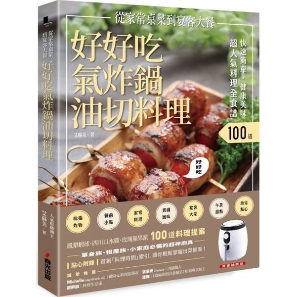 (春光)快速簡單‧健康美味.好好吃氣炸鍋油切料理:鳳梨蝦球、四川口水雞、玫瑰蘋果派,100道從家常桌菜到宴客大餐的超人氣料理全食譜