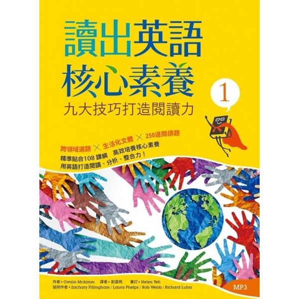 (寂天文化)讀出英語核心素養1:九大技巧打造閱讀力(16K+MP3)
