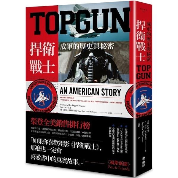 (燎原)TOPGUN:捍衛戰士成軍的歷史與秘密
