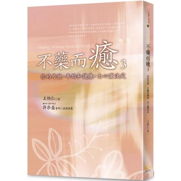 (賽斯文化)不藥而癒(3)你的外貌、年齡和健康,由心靈決定