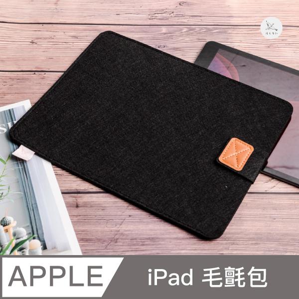 漁夫原創 平板 簡約毛氈包 多功能收納包 iPad 11吋 黑色 中(22cm*29cm)