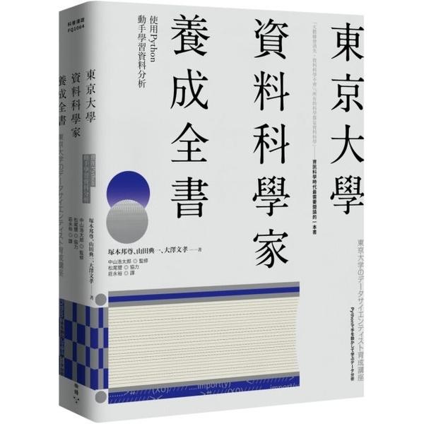 (臉譜)東京大學資料科學家養成全書:使用Python動手學習資料分析