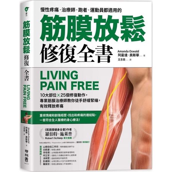 (聯經)筋膜放鬆修復全書:10大部位×25個修復動作,專業筋膜治療師教你徒手舒緩緊繃,有效釋放疼痛