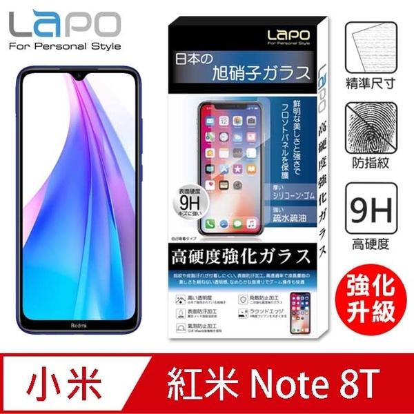 【LAPO】Xiaomi - 紅米Note 8T 全膠滿版9H鋼化玻璃螢幕保護貼(滿版黑)