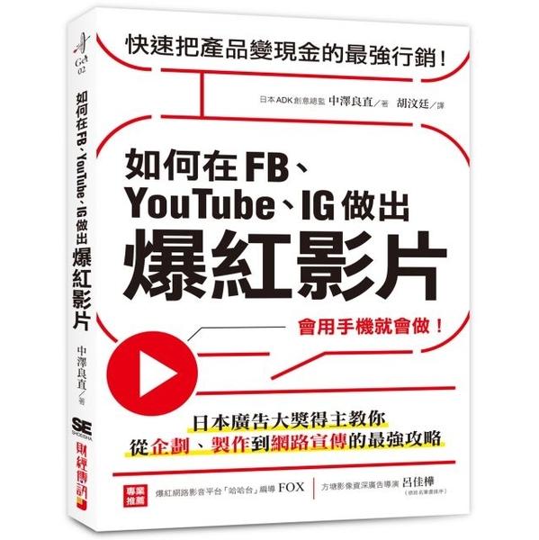 (財經傳訊)如何在FB、YouTube、IG做出爆紅影片:會用手機就會做!日本廣告大獎得主教你從企劃、製作到網路宣傳的最強攻略