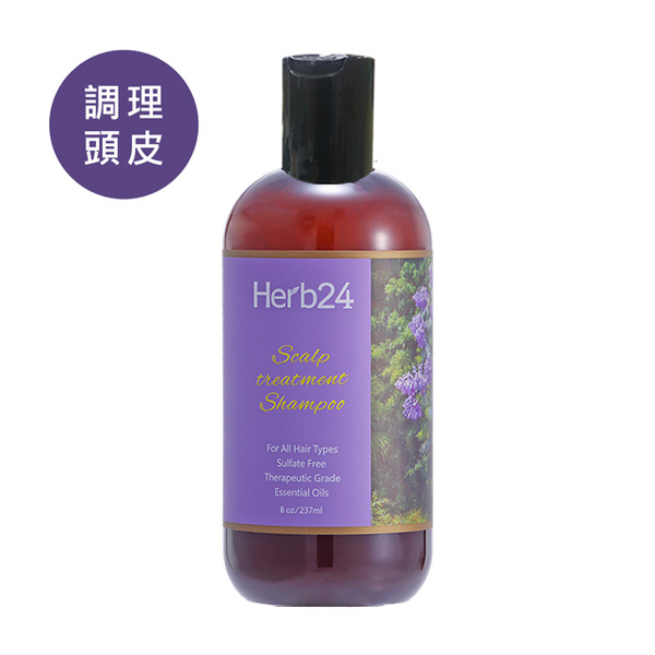 【草本24。Herb24】調理頭皮洗髮精-薰衣草 237ml