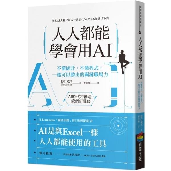 (商周出版)人人都能學會用AI:不懂統計,不懂程式,一樣可以勝出的關鍵職場力