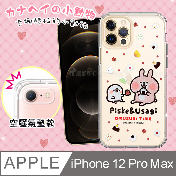 (卡娜赫拉)Officially authorized Kanahela iPhone 12 Pro Max 6.7-inch transparent painted air compressor case (picnic)