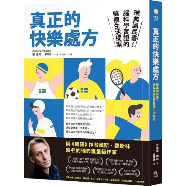(究竟)真正的快樂處方:瑞典國民書!腦科學實證的健康生活提案