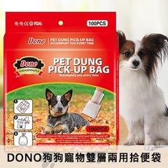 DONO dog pet double-layer dual-purpose poop pick bag│กระดาษชำระ + ถุงเก็บคนเซ่อสองใน 100 ชิ้น