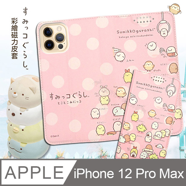 (san-x)SAN-X authorized genuine corner partner iPhone 12 Pro Max 6.7-inch painted magnetic leather case (small things)