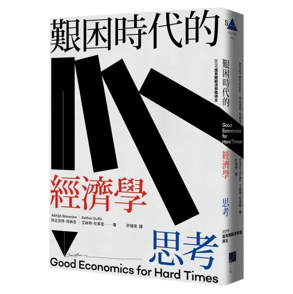 (春山出版)艱困時代的經濟學思考