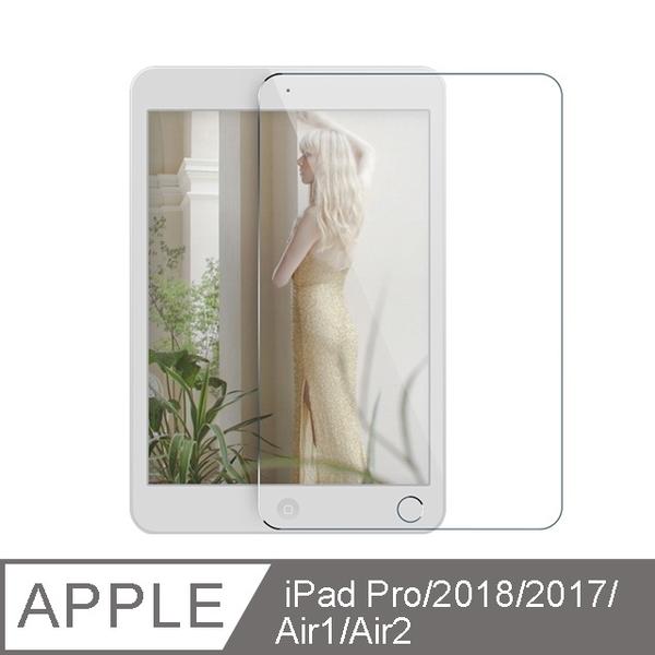 (一組2入)【TG01】Apple iPad 9.7吋 鋼化玻璃螢幕保護貼(適用9.7吋 iPad 2018/2017/Air1/Air2/Pro)
