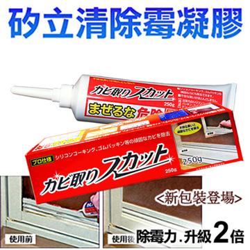 (鈴木)Silicone clear mildew gel - clear mildew-specific detergent 250g